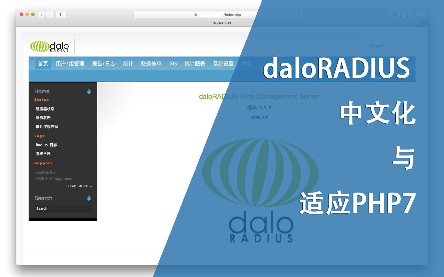 daloRADIUS 中文化与适应PHP7 | NGX Project | NGX HK