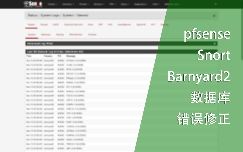 Barnyard2 Pfsense