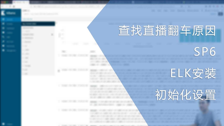 SP6 – ELK安装与初始化设置| 直播翻车原因| NGX Project | NGX HK
